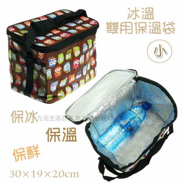 【九元生活百貨】冰溫雙用保溫袋/小 保鮮袋 冰溫袋