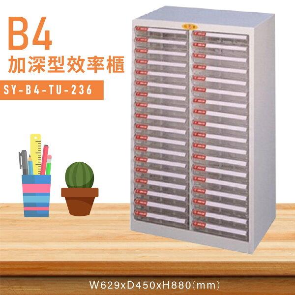 MIT台灣製造【大富】SY-B4-TU-236特大型抽屜綜合效率櫃收納櫃文件櫃公文櫃資料櫃置物櫃收納置物櫃