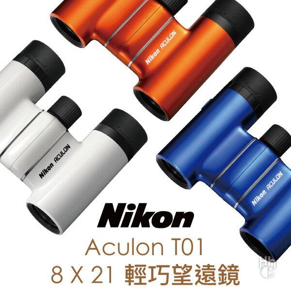 需預訂【和信嘉】NIKON ACULON T01 8X21 輕巧型雙筒望遠鏡 國祥公司貨 原廠保固
