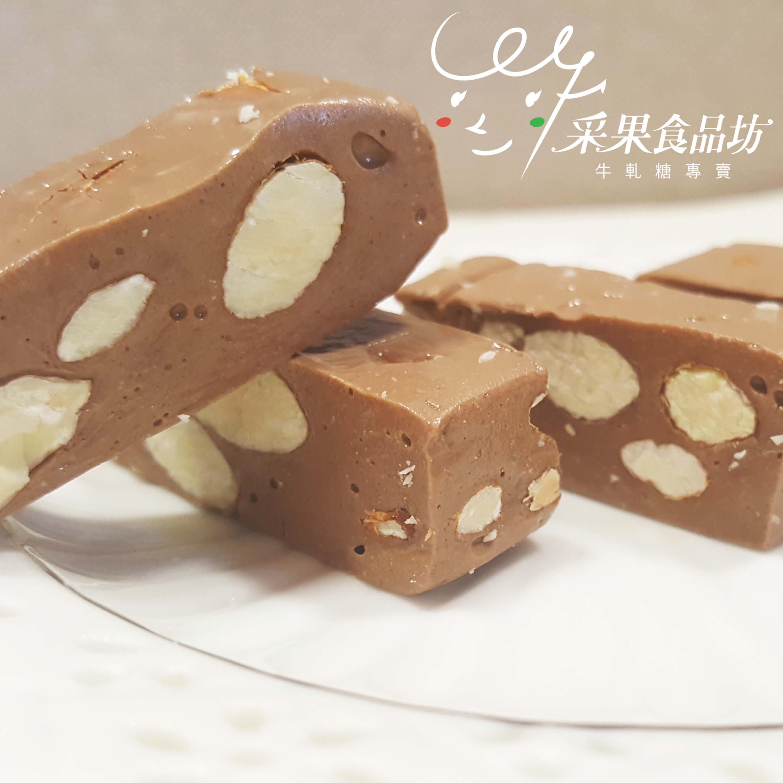 【采果食品坊】巧克力杏仁牛軋糖 216g / 盒裝 1