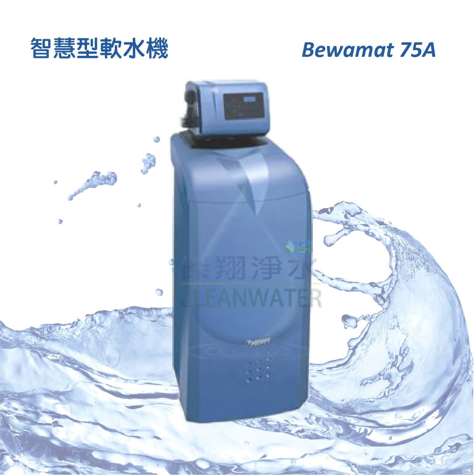 BWT德國倍世 Bewamat 75A 智慧型軟水機【免費到府標準安裝】