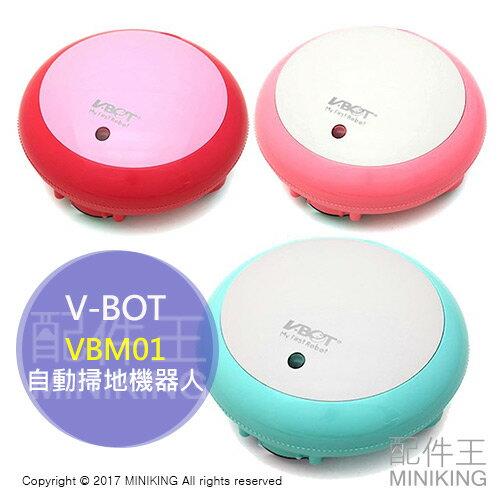 【配件王】日本代購macaronV-BOTVBM01自動掃地機器人掃地機三色六坪充電式輕型小巧