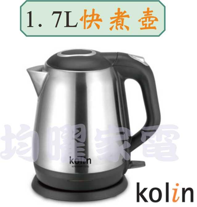 【kolin歌林】1.7L無接縫快煮壺KPK-MNR1720S《刷卡分期+免運》
