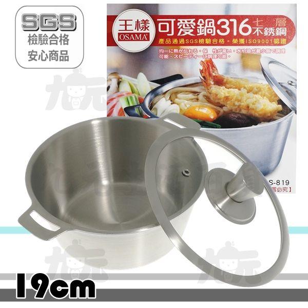 【九元生活百貨】王樣19cm可愛鍋附玻璃蓋#316不鏽鋼七層不鏽鋼台灣製