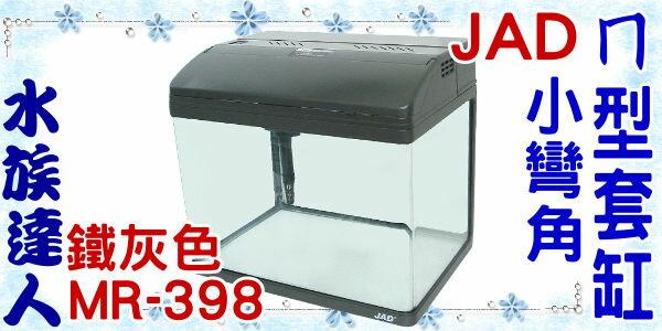 【水族達人】【魚缸】JAD《小彎角ㄇ型套缸˙MR-398(鐵灰色)》含上部過濾+LED燈具