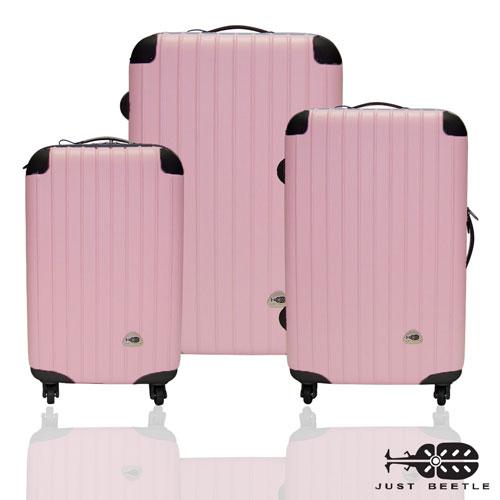 ✈Just Beetle新都市系列經典三件組輕硬殼旅行箱 / 行李箱 7