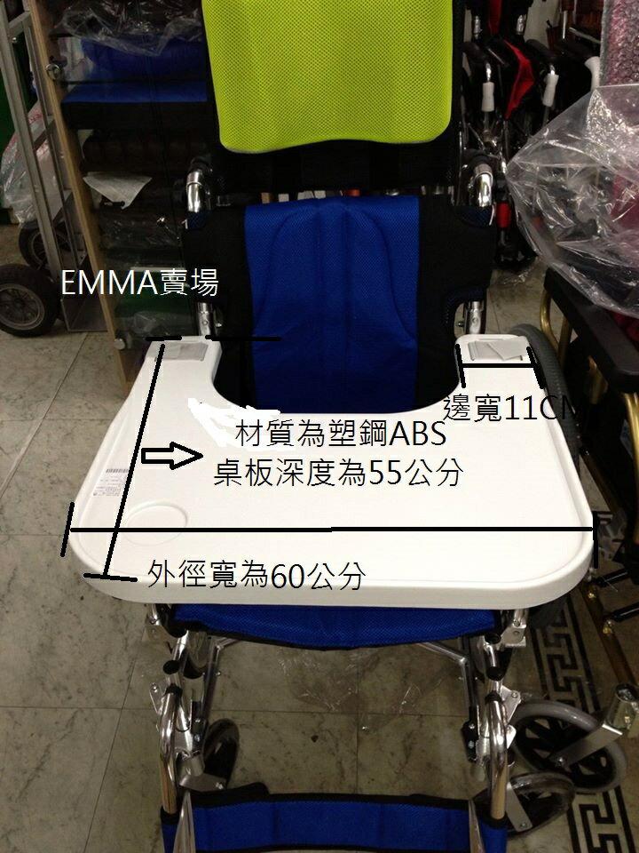 永大醫療~輪椅餐桌板~塑膠餐桌板-三色可選~特價450元