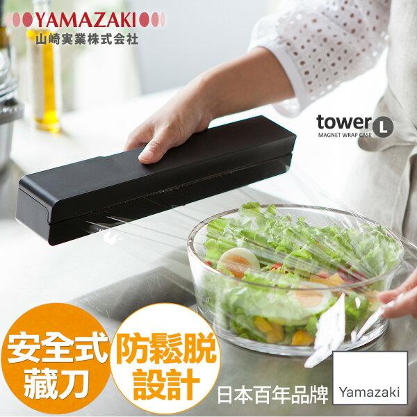 日本山崎生活美學 YAMAZAKI 台湾本店:【YAMAZAKI】Tower磁吸式保鮮膜盒-L(黑)★廚房用品