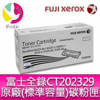 富士全錄 FujiXerox CT202329 原廠原裝標準容量碳粉匣 適用機型FujiXerox M225dw/M225z/M265z/P225d/P225db/P265dw