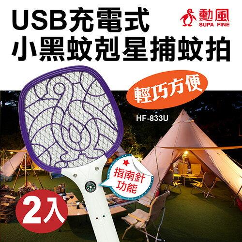 【美致生活館】USB充電式小黑蚊剋星捕蚊拍(2入) HF-833U