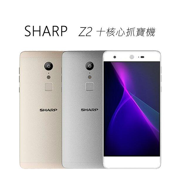 夏普 SHARP Z2 極速10核全頻抓寶機~送保護貼+原廠皮革背套