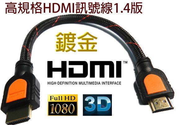 [富廉網] HD-23(SCB-62) HDMI公 HDMI公(支援1.4版) 30CM