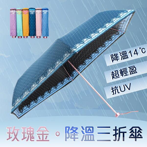 雨傘玫瑰金三折傘晴雨傘輕巧抗UV降溫樂嫚妮