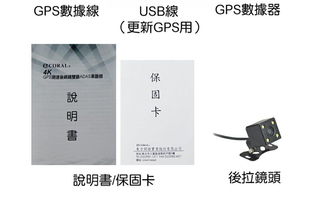 送32G記憶卡 CORAL M8 4K GPS測速後視鏡雙錄ADAS行車紀錄器 165度廣角 4K 車速顯示 碰撞鎖檔 8