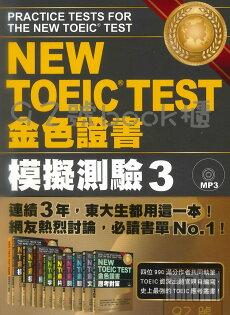 眾文NEWTOEICTEST金色證書模擬測驗3