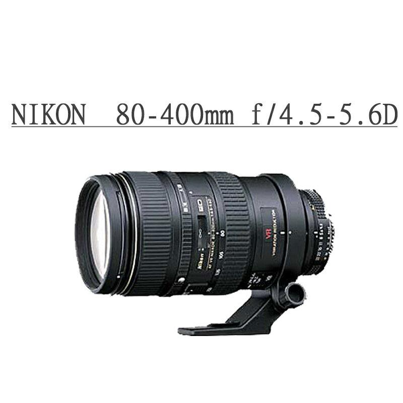 【點數最高23%】NIKON  80-400mm f / 4.5-5.6D 望遠鏡頭 公司貨 - 限時優惠好康折扣