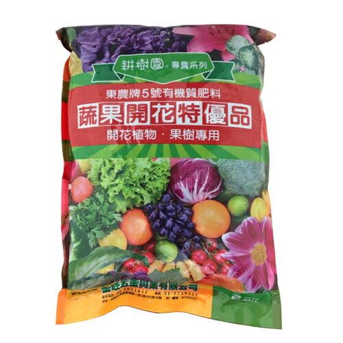耕樹園 東農5號有機肥 開花果樹肥 2公斤