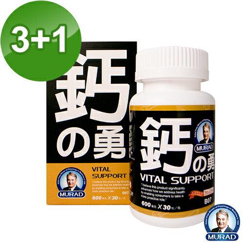 【嚴購網】穆拉德鈣の勇膠囊3+1入組