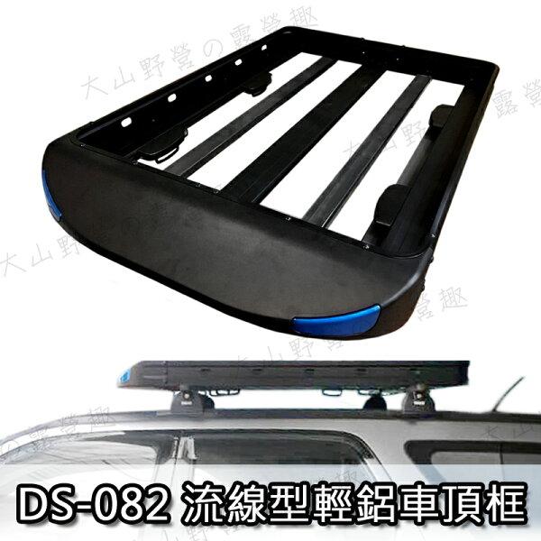 【露營趣】安坑特價DIYDS-082流線型輕鋁車頂框行李盤行李框置物盤置物籃行李籃行李箱貨架