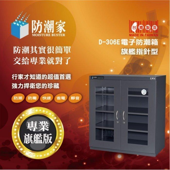 【新風尚潮流】防潮家 365L 電子防潮箱 優質防護 效果快8倍 防潮櫃 D-306E