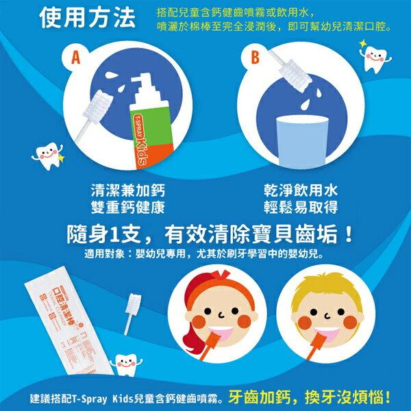 【清潔嬰幼兒口腔專用】齒妍堂 口腔清潔棒 30入 全台唯一EO滅菌 創新波浪刷頭 6
