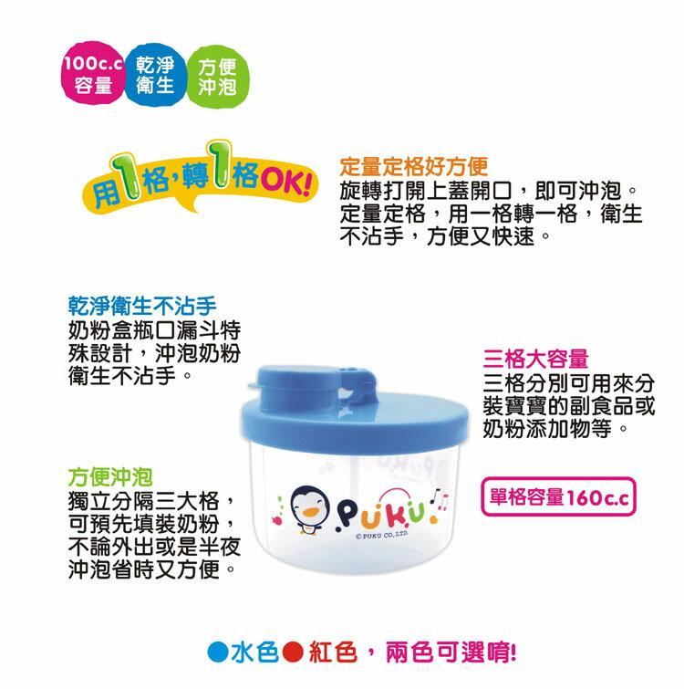 PUKU藍色企鵝 - 小三格奶粉盒 (藍/紅) 2