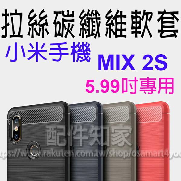 【碳纖維】MI小米MIX2SM1803D5XA5.99吋防震防摔拉絲碳纖維軟套保護套背蓋全包覆TPU-ZY