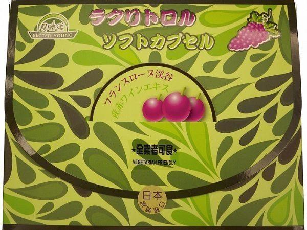貝特漾 超臨界萃取白藜蘆醇軟膠囊 30顆 日本原裝