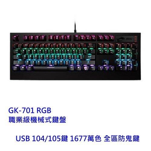 【新風尚潮流】MSI電競週邊GK-701RGB職業級機械式電競鍵盤全區防鬼鍵GK-701-RGB