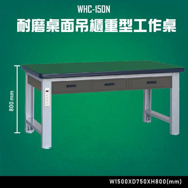 【台灣大富】WHC-150N耐磨桌面吊櫃重型工作桌辦公家具台灣製造工作桌零件收納抽屜櫃零件盒