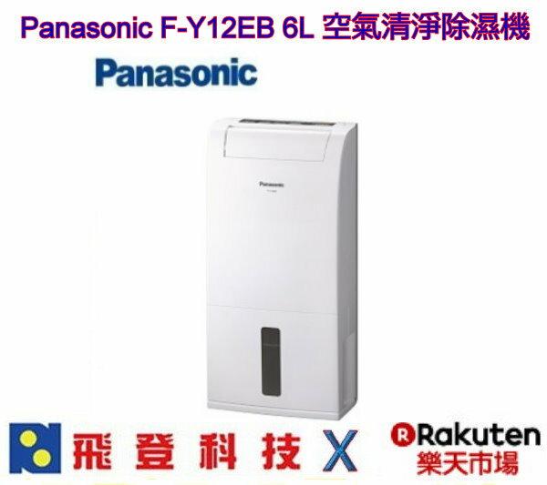 Panasonic F-Y12EB 國際牌 6公升 空氣清淨除濕機