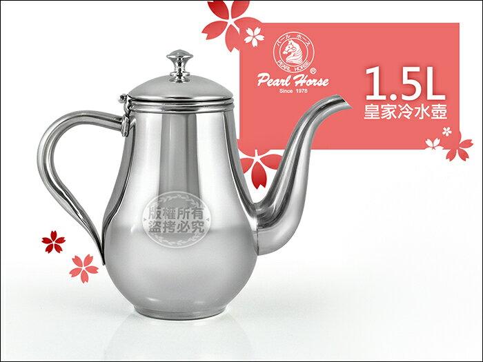 快樂屋♪ 《寶馬牌》02-5167 SUS304不鏽鋼 皇家冷水壺 1.5L (泡茶壺.開水壺.分享壺.高湯壺)