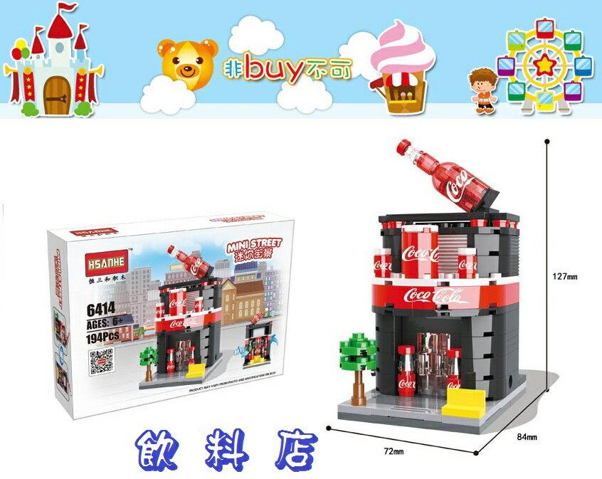 """""""非buy不可"""" 恒三合 迷你城市積木組 積木模型 創意模型 非樂高 兒童玩具 飲料店"""