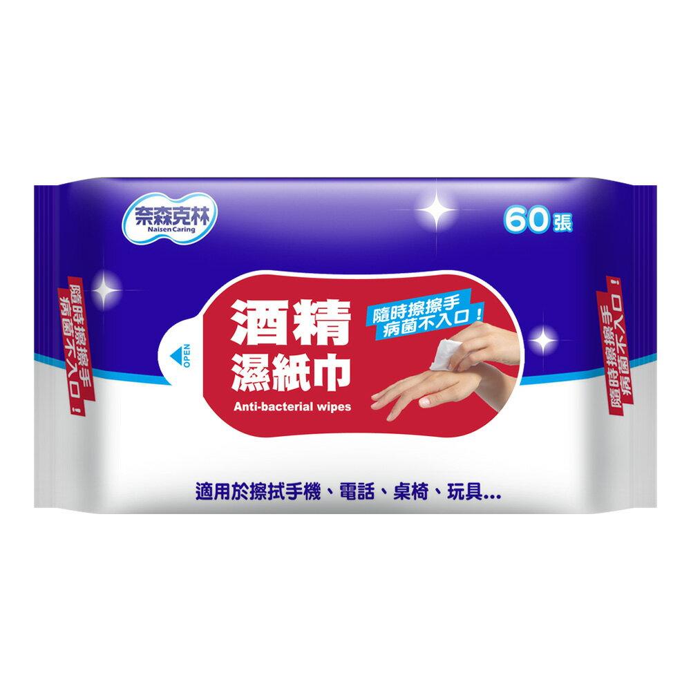 奈森克林酒精擦濕巾60抽(無蓋款) 台灣製造