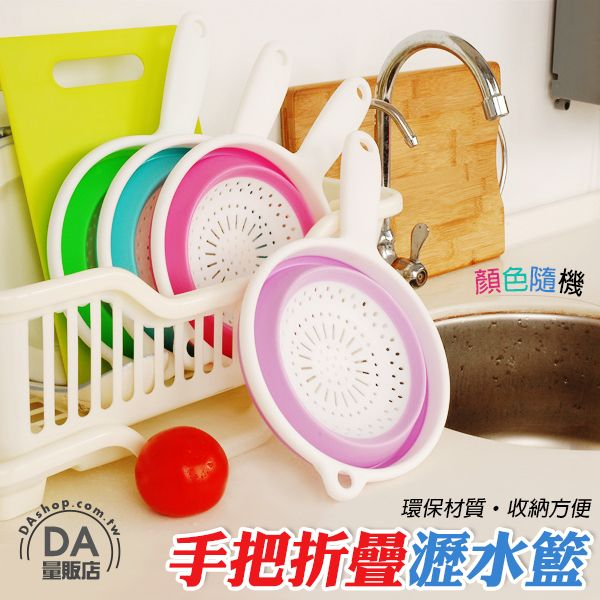 《居家用品任選四件9折》矽膠 塑膠 折疊 瀝水籃 洗菜籃 蔬果籃 濾水籃 顏色隨機(80-1021)