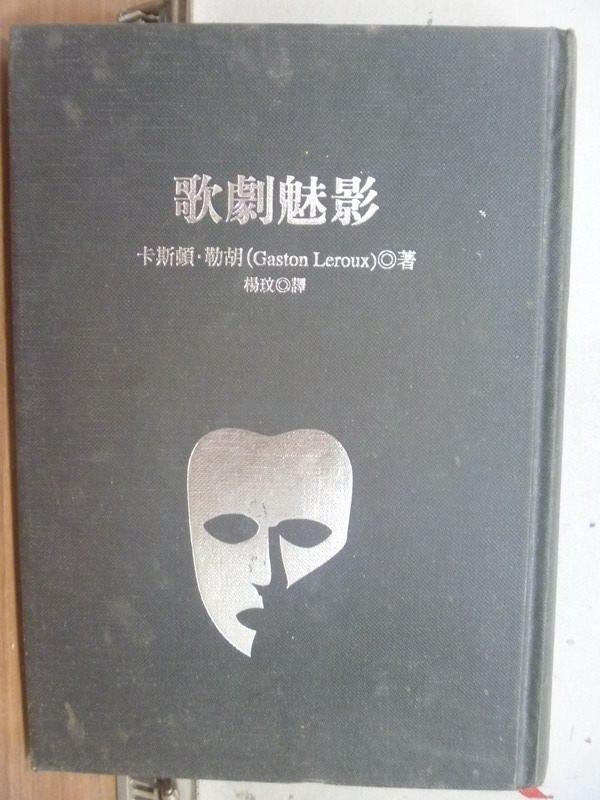 【書寶二手書T6/藝術_IAX】歌劇魅影_卡斯頓勒胡