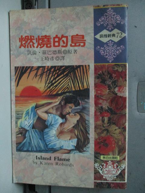 ~書寶 書T9/言情小說_LCN~燃燒的島_王時彥