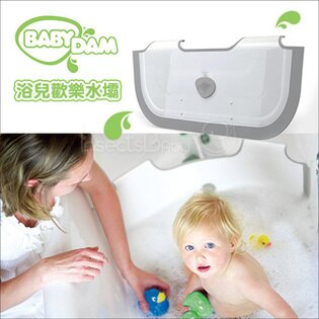 ✿蟲寶寶✿【英國BabyDam】浴兒寶物~省水、省時、省空間浴兒歡樂水壩寶寶愛洗澡戲水