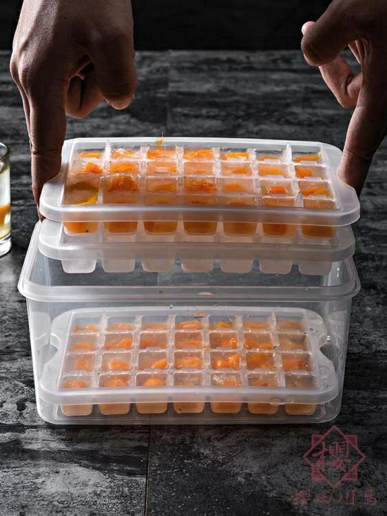 冰塊模具家用制冰盒凍冰塊帶蓋冰格速凍器