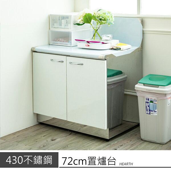 【dayneeds】不鏽鋼72公分爐台瓦斯爐架碗盤櫃收納櫃櫥櫃