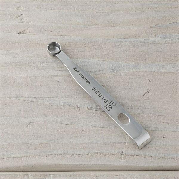 《富樂雅居》日本 貝印 KAI SELECT100系列 不鏽鋼 1/8計量匙 ( 0.63ml )