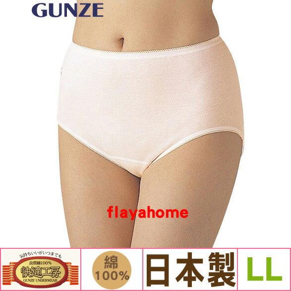 《富樂雅居》【GUNZE(グンゼ)日本製】 快適工房 女士內褲 三角褲 粉膚色 ( LL )