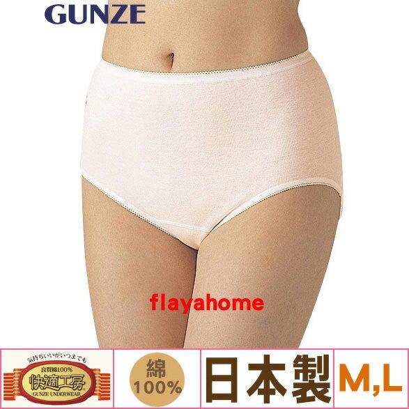 《富樂雅居》【GUNZE(???)日本製】 快適工房 女士內褲 三角褲 / 粉色 ( M, L )