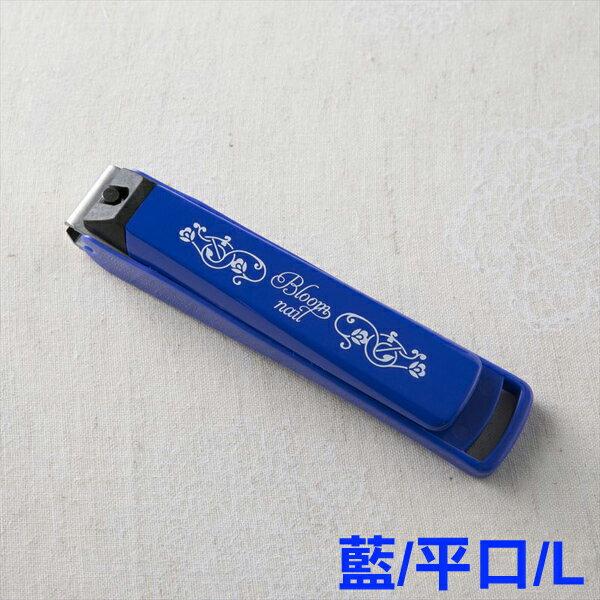 《富樂雅居》日本製貝印KAIBloomNail花朵系列指甲刀指甲剪(藍色平口L)