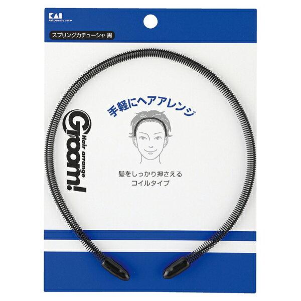 《富樂雅居》日本製 KAI 貝印 Groom!系列 美髮造型 彈簧髮箍 (店長大推~男女皆可用喔)