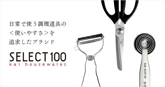 《富樂雅居》日本 貝印 KAI SELECT100系列 不鏽鋼 平鏟