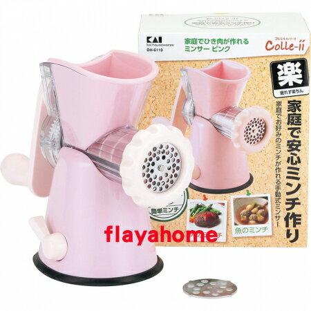 《富樂雅居》日本 貝印 KAI 手動絞肉機 ( 粉紅 )