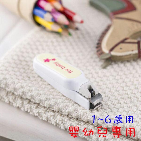 《富樂雅居》日本製貝印KAI嬰幼兒專用指甲刀指甲剪(1~6歲用)
