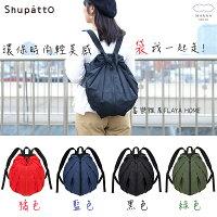 世界地球日,環保愛地球到《富樂雅居》日本Marna Shupatto 快速收納 環保袋 購物袋 背包 後背袋 (橘/藍/黑/綠)