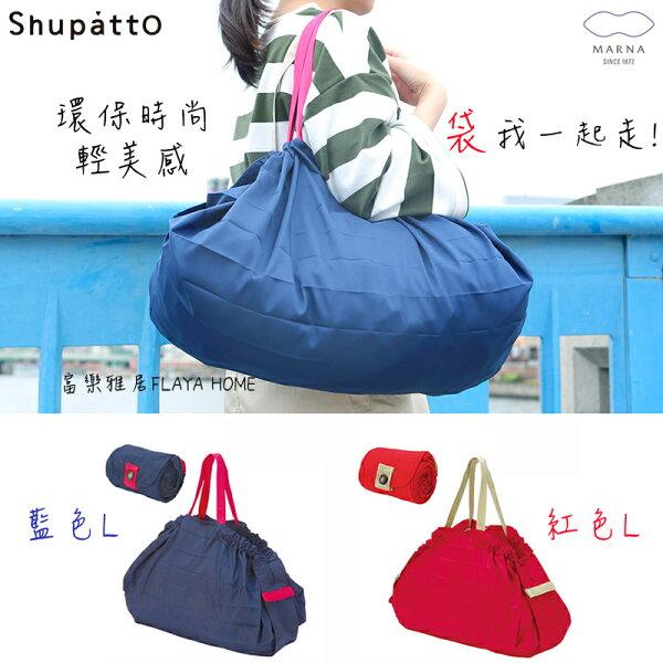 《富樂雅居》日本MarnaShupatto快速收納環保袋購物袋L(紅藍)
